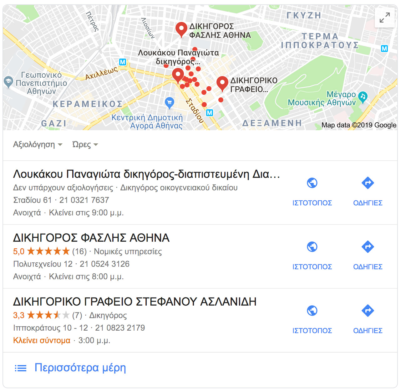 Local SEO Pack: Screenshot από Δικηγόρους στην Αθήνα